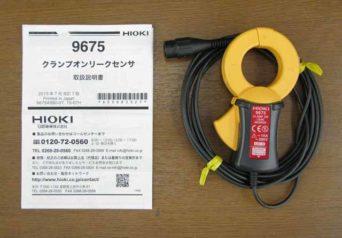 日置電機 クランプオンリークセンサ 9675