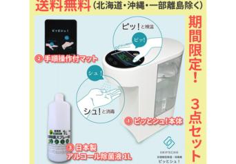 <新品>シーテック STPS-001 非接触型温度計・消毒機 ピッとシュ! ホワイト(日本製アルコール除菌液1L付き)