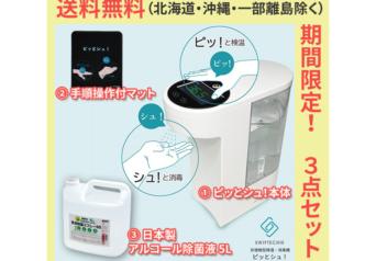 <新品>シーテック STPS-001 非接触型温度計・消毒機 ピッとシュ! ホワイト(日本製アルコール除菌液5L付き)
