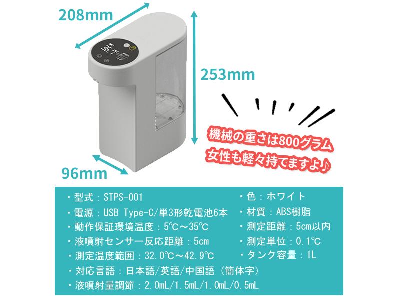 <新品>シーテック STPS-001 非接触型温度計・消毒機『ピッとシュ! 』ホワイト(日本製アルコール除菌液5L付き)